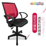 辦公椅/電腦椅【Color Play生活館】涼夏全網透氣辦公椅(六色)043