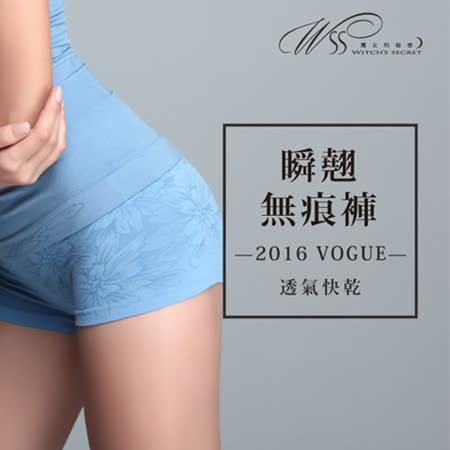 【魔女的秘密】瞬翹無痕褲/平口褲(SB08)
