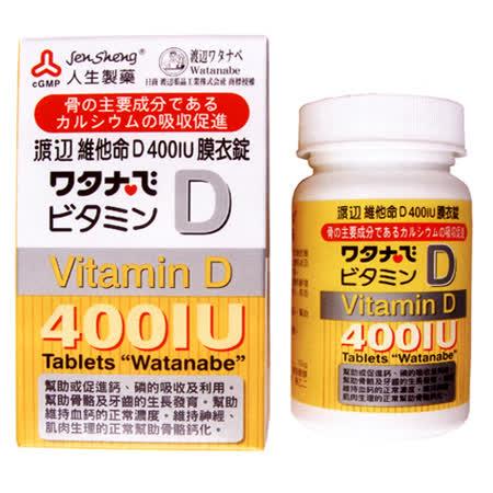人生製藥維他命D膜衣錠120錠(6罐)