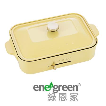绿恩家enegreen日式多功能烹调电烤盘(淡雅黄)KHP-770TY