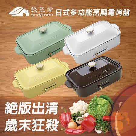 绿恩家enegreen日式多功能烹调电烤盘(琥珀棕)KHP-770TBN