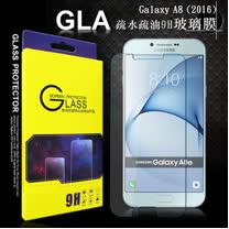 GLA   Samsung Galaxy A8 (2016) 疏水疏油9H鋼化玻璃膜 玻璃保護貼