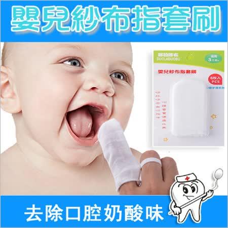 嬰兒乳牙舌苔紗布口腔清潔指套刷(12入)