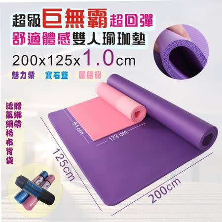 [龙芝族] YH0001 超级巨无霸超回弹舒适体感双人瑜珈垫(10mm)-(魅力紫/宝石蓝/胭脂粉)