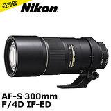 Nikon AF-S 300mm F4D IF-ED (公司貨)