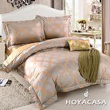 《HOYACASA曼蒂》加大四件式絲棉緹花兩用被床包組