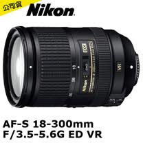 Nikon AF-S DX 18-300mm F3.5-5.6G ED VR (公司貨)