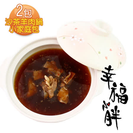 【幸福小胖】沙茶羊肉鍋小家庭包 2包(600g/固型物120g/包)