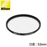Nikon FILTER NC 52mm 保護鏡 (公司貨)