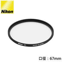 Nikon FILTER NC 67mm 保護鏡 (公司貨)