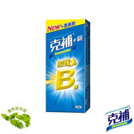 【克補】B群+鋅 60錠(李沛旭 真心推薦)