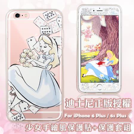 迪士尼授權 Apple iPhone 6 Plus / 6s Plus 5.5吋 少女手繪風保護貼+保護套組-愛麗絲(立體彩繪珍珠)