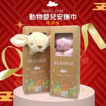 【彌月禮】美國 Angel Dear 動物嬰兒安撫巾禮盒組 (10種動物款式)
