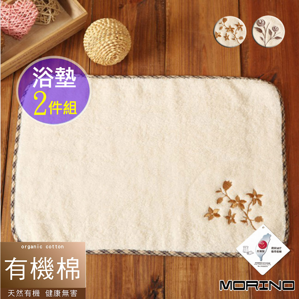 MORINO 有機棉個性刺繡浴墊