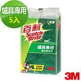 3M 百利抗菌升級爐具專用菜瓜布(5入)