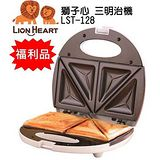 (福利品) LION HEART 獅子心 三明治機 LST-128