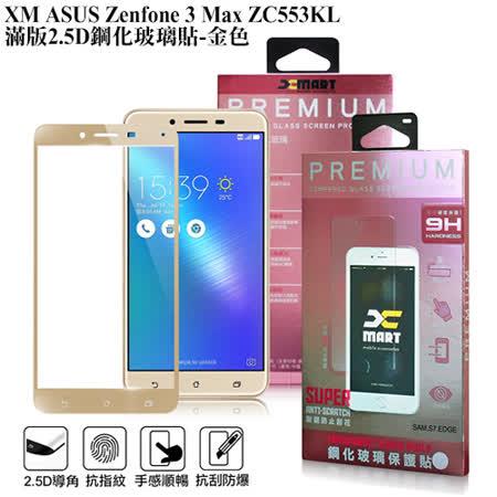 XM ASUS Zenfone 3 Max ZC553KL 5.5吋 滿版2.5D鋼化玻璃貼