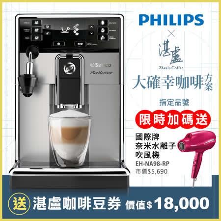 【飛利浦 Saeco】PicoBaristo全自動義式咖啡機(HD8924)