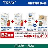 【日本東麗TORAY】速過濾淨水壺+濾心贈月曆拭淨布 兩入家庭組 (公司貨)