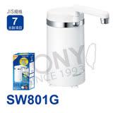 【日本東麗TORAY】家用淨水器SW801G贈送拭淨布(隨機)(公司貨)