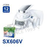 【日本東麗TORAY】家用淨水器SX606V贈送拭淨布(公司貨)