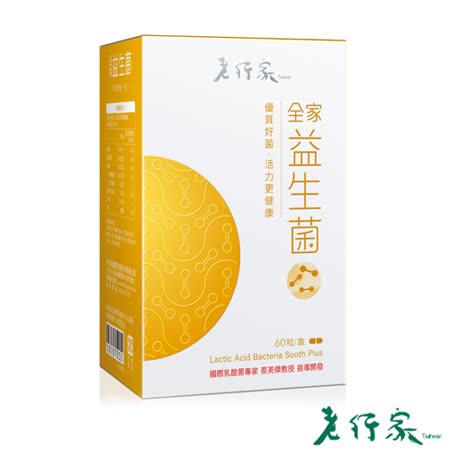 【老行家】全家益生菌(60粒/盒)