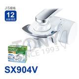 【日本東麗TORAY】家用淨水器SX904V贈送拭淨布(公司貨)