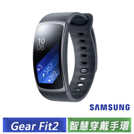 【運動手環】SAMSUNG Gear Fit2