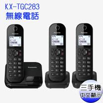 Panasonic 國際牌 KX-TGC283TW / KX-TGC283 DECT中文顯示數位無線電話★