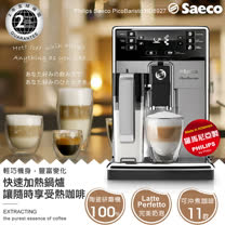 ★贈IH電子鍋-曜石黑(HD4568)★【飛利浦 PHILIPS】Saeco PicoBaristo 全自動義式咖啡機(HD8927)
