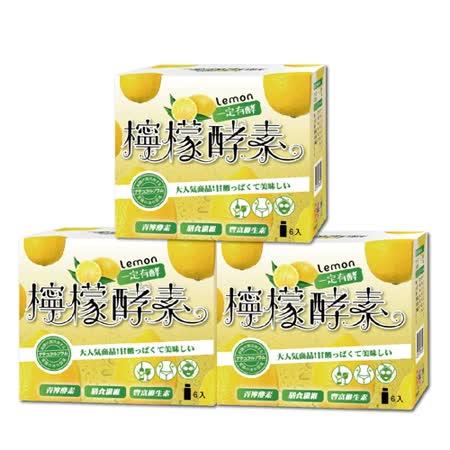 【一定有酵】 檸檬酵素(6瓶/盒)X3