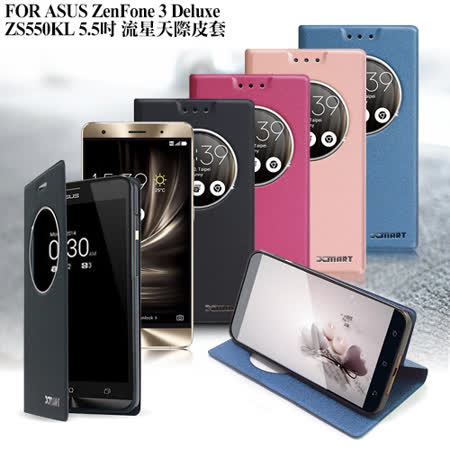 XM ASUS ZenFone 3 Deluxe ZS550KL 5.5吋 閃亮流星天際磁吸皮套