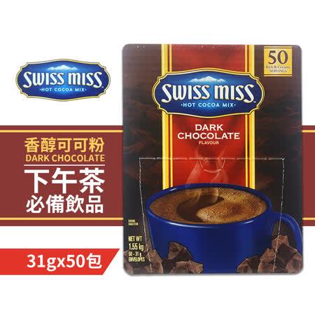 Swiss Miss 熱可可粉<br>大包裝2盒組(口味任選)