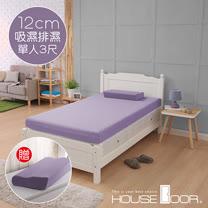 House Door<br>吸濕排汗記憶床墊-12cm