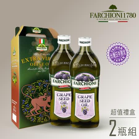 意大利【法奇欧尼】意大利庄园葡萄籽油1000ml大紫瓶X2入附礼盒