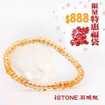 石頭記 新年招財運勢手鍊福袋-天然黃水晶4mm-5mm