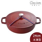 Staub 水滴型多功能燉鍋 24cm 櫻桃紅