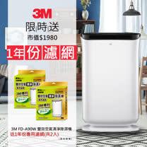 3M 雙效空氣清淨除濕機