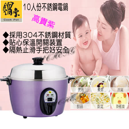 【鍋寶】10人份不鏽鋼電鍋ER-1130-D紫