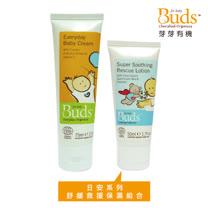 【Buds 芽芽有機】日安系列-舒緩救援保濕組合(超級舒緩救援霜+保溼護膚霜)