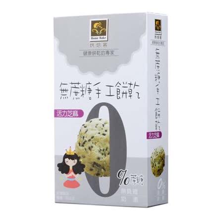 烘焙客-無蔗糖手工餅乾(活力芝麻) (120g/盒)