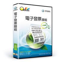 QBoss電子發票模組 - 單機版
