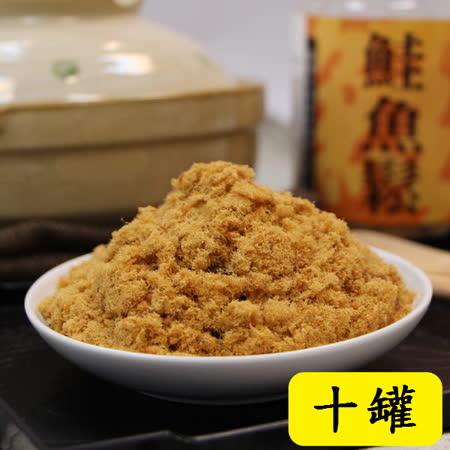 【東大興】10罐●鮭魚鬆(每罐200g)(免運)