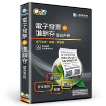 QBoss電子發票模組+進銷存整合系統