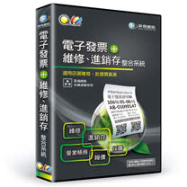 QBoss電子發票模組+維修進銷存整合系統