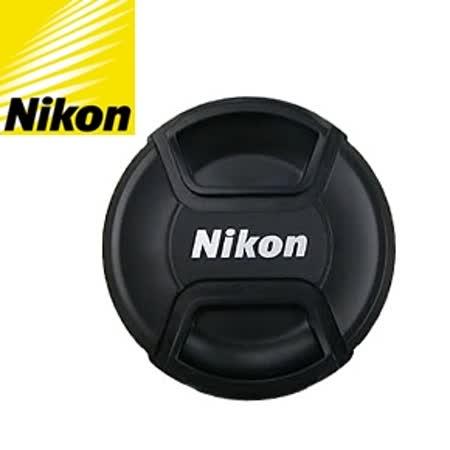 Nikon原廠52mm鏡頭蓋LC-52(口徑:52mm)