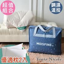 【Tonia Nicole東妮寢飾】MOISFINE調濕溫控被(雙人)+優適枕2入(超值組)