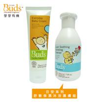 【Buds 芽芽有機】日安系列-舒敏保濕沐浴護膚組合(超級舒緩救援沐浴露+保濕護膚霜)
