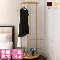 IHouse-DIY 歐式收納單層置物掛衣架-2色