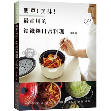 簡單!美味!最實用的鑄鐵鍋日常料理